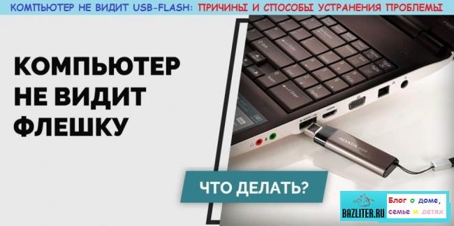 Как выбрать лучшую флешку (Flash-накопитель/карту памяти)? Особенности, типы и советы по выбору