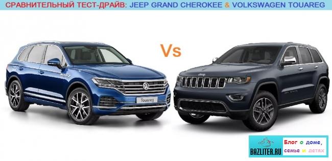 Сравнительный тест-драйв настоящих внедорожников: Jeep Grand Cherokee & Volkswagen Touareg