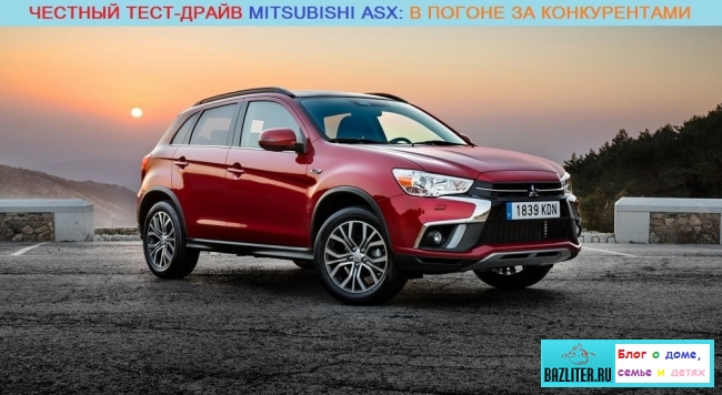 Честный тест-драйв Mitsubishi ASX/Митсубиси АСХ: