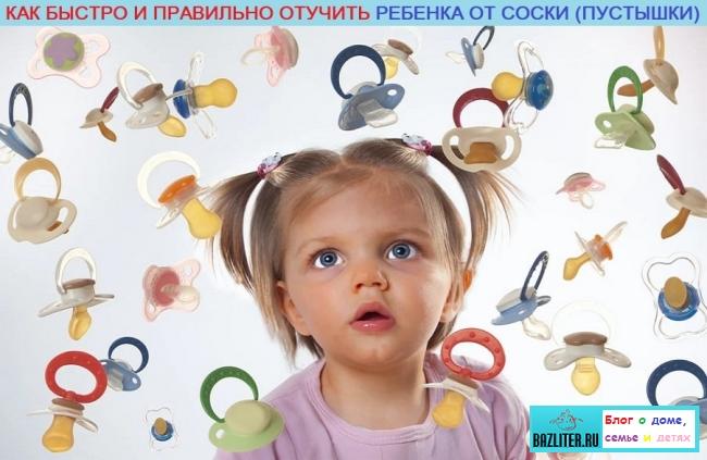 Как быстро и правильно отучить ребенка от соски? Особенности, верная методика и советы