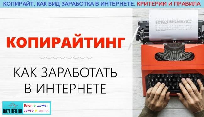 Копирайтинг, как вид заработка в интернете: особенности, критерии и правила написания контента (статей)
