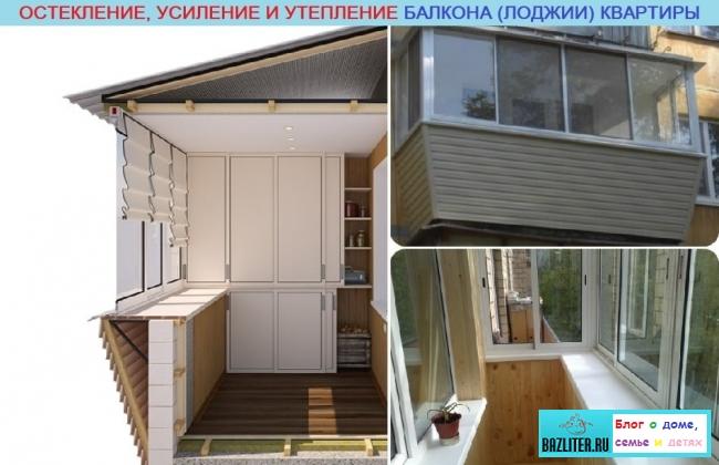Остекление, усиление и утепление балкона (лоджии) квартиры: для чего нужно и когда необходимо делать?