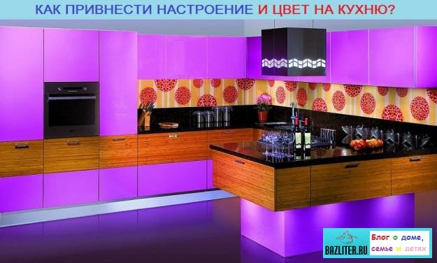 Как привнести настроение и цвет на кухню? Советы и список рекомендаций для создания яркого дизайна