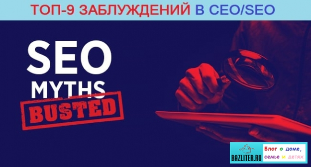 Топ-9 заблуждений в SEO/СЕО: опровержение мифов и легенд вебмастеров