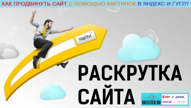 bazliter.ru, seo, websait
