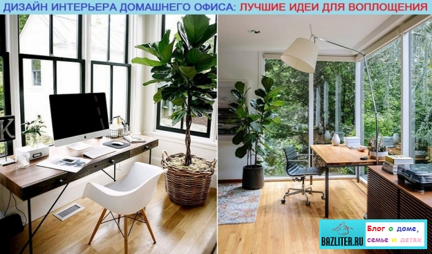 bazliter.ru, home office, interior design home office, office interior, home office, home office, improvement, how to make home office, study room, how to arrange home office, ideas for office design, office home, ideas for design, design office, video