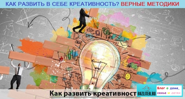 bazliter.ru, creativity, creative thinking, quick ways, methodology, what is creativity, methods of creativity, step by step, review, video
