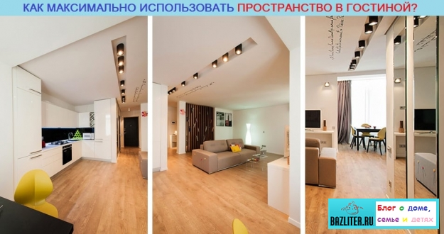bazliter.ru, living room, how to maximize space, interior, maximize space in living room, living room furniture, increasing space, right methods, secrets, tips, advice, combine with kitchen, kitchen living room, interior, home, video, photo, photo, reviews, review, multifunctional furniture