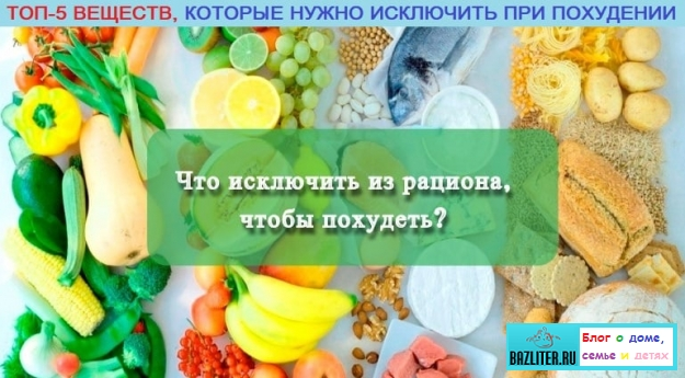 bazliter.ru, diet, weight loss, diet, what you need, video, photo, means, what to exclude from the diet, when losing weight, exclude from the diet, when losing weight, when dieting, lose weight, how fast, ways, products, benefits, harm,