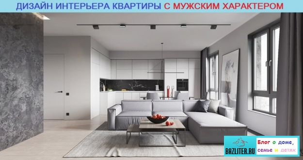 bazliter.ru, faq, flat, stylish apartment, gray tones, apartment design, mens style, style, design, apartment, home renovations, room design, masculine living room, bedroom, kitchen, corridor, design, versions, video, photo, photo, manual, review, reviews