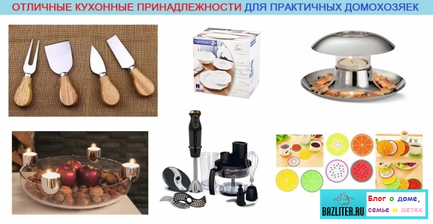 bazliter.ru, kitchen accessories, kitchen accessory, excellent kitchen accessories, for kitchen, housewife, video, for housewife, convenient accessories, for cooking, for practical Housewives, kitchen, household, home, list of accessories, buy, best kitchen accessories, prices, price, cost,
