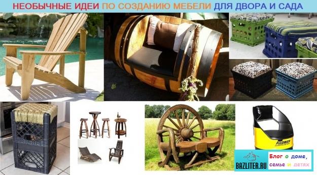 Необычные идеи по созданию мебели для двора и сада без затрат. Особенности, способы и советы