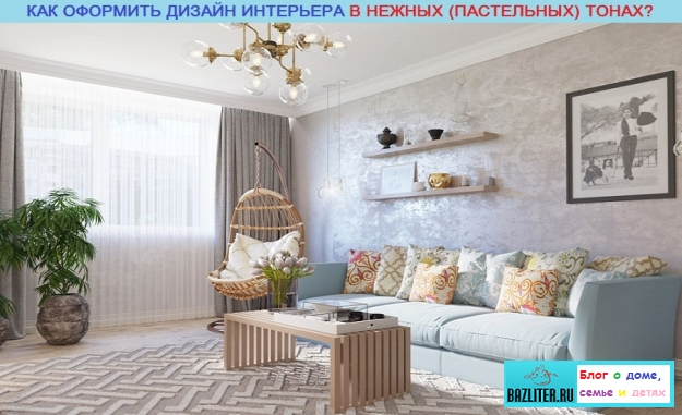 bazliter.ru, faq, apartment is in gentle tones, how to decorate, apartment interior design, apartment interior design, delicate colors, pastel colors, warm colors, home interior design, interesting ideas, ideas, how to decorate, apartment, house, interior, design, styles, style, design, decor, apartment, house, how to do, interior design, what design to choose, apartment, interior, design, coziness, comfort, ideas, suggestions, good advice, in gentle tones, ways, in kitchen, creation tips, tricks, in living room, hall, wall color, ceiling color, how to choose the furniture for the hall, living room, hallway, in the children\'s room, children\'s room, rooms in the apartment, repair, video, photo, with photo