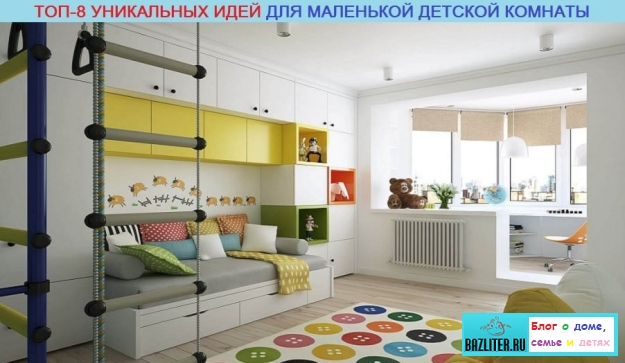 bazliter.ru, ideas, small nursery, small nursery, children room, furniture for children, best ideas, small kids room, interior, how increase nursery, nursery, how to decorate interior design room, apartment interior design, good advice, children's corner, pastel colors, warm colors, house interior design, interesting ideas, the best ideas, the embodiment of the design, in the nursery, where to start, unique ideas, how to decorate, apartment, house, interior, tricks of how to equip a children's corner, secrets, video, photo, photo, designs, styles,