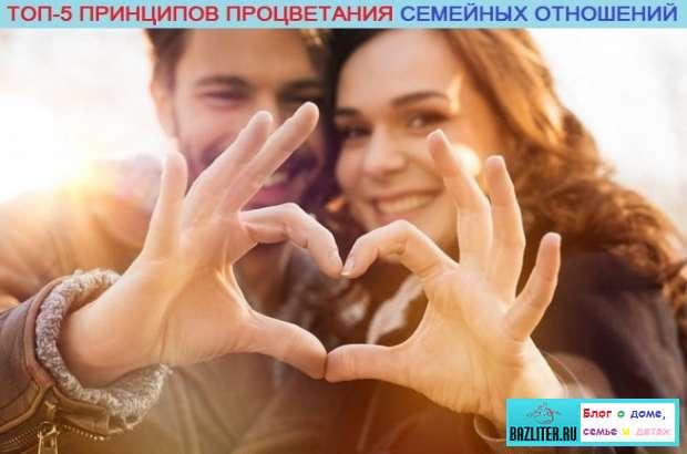 семья, доверие, муж, супруг, жена, семейное благосостояние, отношения, семейная психология, понимание, взаимоотношения, самооценка, вера, достаток, поддержка, ответственность, партнер, уважение, любовь, дети, bazliter.ru