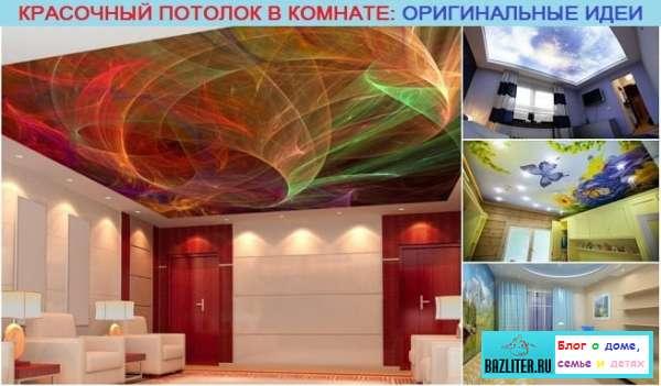 Потолочный молдинг (плинтус), как элемент дизайна интерьера комнаты: назначение, виды и монтаж