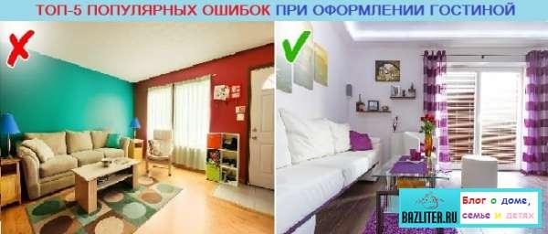 распространенные ошибки при оформлении гостиной, оформление гостиной, топ 5 ошибок, топ распространенные ошибок, список ошибок, список советов, мебель для гостиной, оформление гостиной, дизайн, интерьер, bazliter.ru, дизайн интерьера гостиной, цвета в гостиной, ремонт, квартира, дома, как оформить гостиную, мебель в гостиной, ошибки