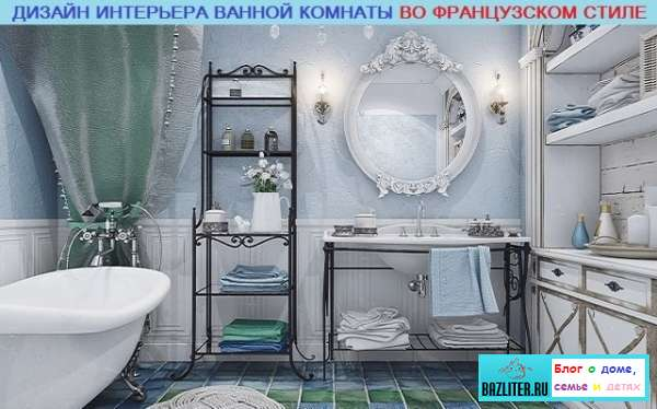 Как оформить дизайн интерьера ванной комнаты во французском стиле? Особенности, правила и идеи