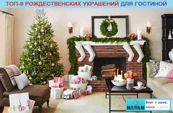 Топ-9 Рождественских и Новогодних украшений для гостиной: список праздничного декора интерьера