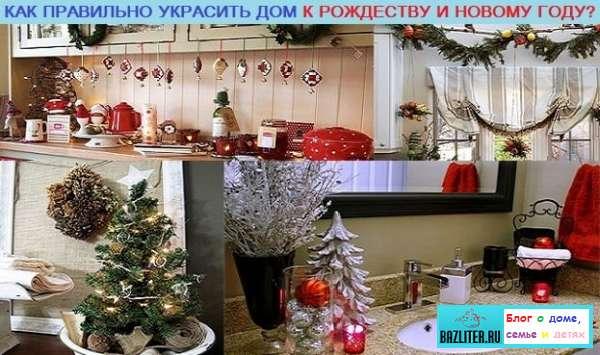 как правильно украсить квартиру к рождеству, рождество украшения своими руками, как сделать елку своими руками, квартира, украшение дома, рождество украшения, украсить квартиру, новогодние украшения для дома, рождественские украшения виды, лучшие украшения, список, bazliter.ru, к новому году, новый год елка, как украсить дом, декоративные украшения, год лошади, идеи декора, дизайн, интерьер в квартире, как правильно украшать, новый 2020 год, виды, список украшений