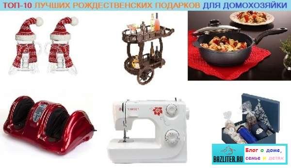 Топ-10 Рождественских подарков для домохозяйки: список идей и верные советы по выбору