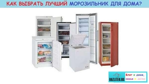 Какой холодильник лучше: встроенный или отдельностоящий? Советы по выбору, плюсы и минусы