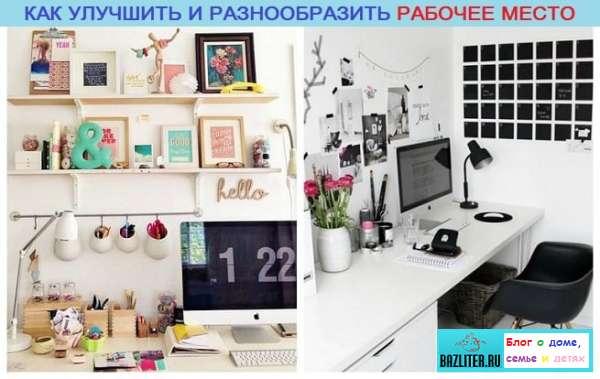рабочее место, как улучшить, как преобразить, как разнообразить рабочее место, работа, офис, декор, интерьер, напряженная работа, рабочий стол, видео, способы, практичные идеи, полезные советы, фото, с фото, офисная мебель, дельные советы, особенности, bazliter.ru, рекомендации