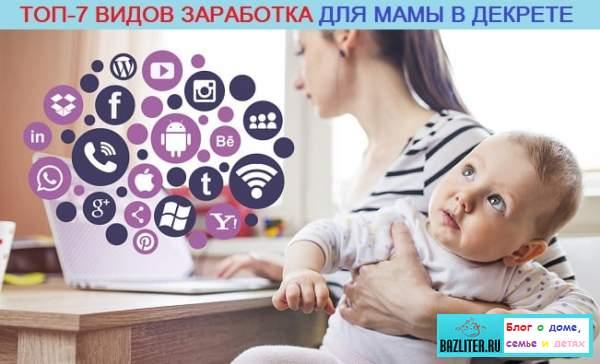 чем заработать в декрете, декрет работа, заработок в декрете, декретница, мама, работа в декрете, работа для мам, копирайтер, шитье, вязание, заработок, в интернете, варианты, список, виды заработка, мама, декрет, работа, bazliter.ru