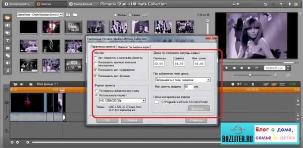 программа Pinnacle Studio, пошаговая инструкция по работе, звуковые файлы при создании видеоклипа, видео, обзор, фото, с фото, видеоклип, редактор, как редактировать видео, аудио, пошагово, инструкция, отзывы, плюсы, минусы, особенности, bazliter.ru