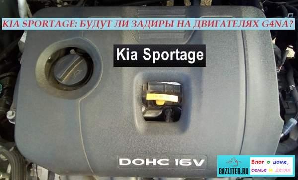 Kia Sportage/Hyundai Tucson - будут ли задиры в цилиндрах на двигателе G4NA?