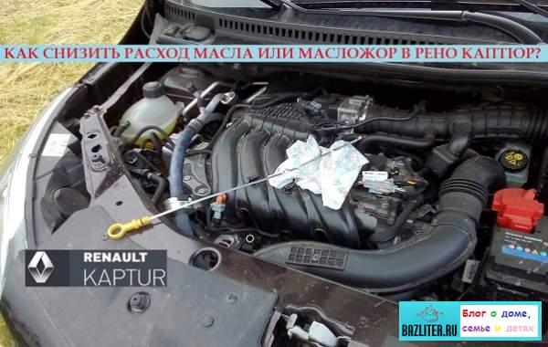 Renault Kaptur - расход моторного масла в двигателе H4M/HR16DE. Как снизить масложор?