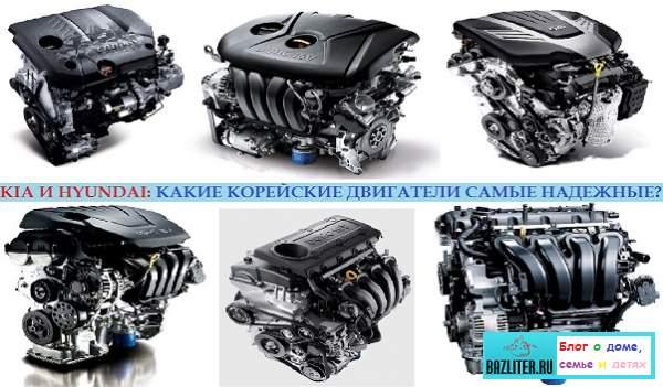 Какие корейские двигатели Kia/Hyundai самые надежные и долговечные?