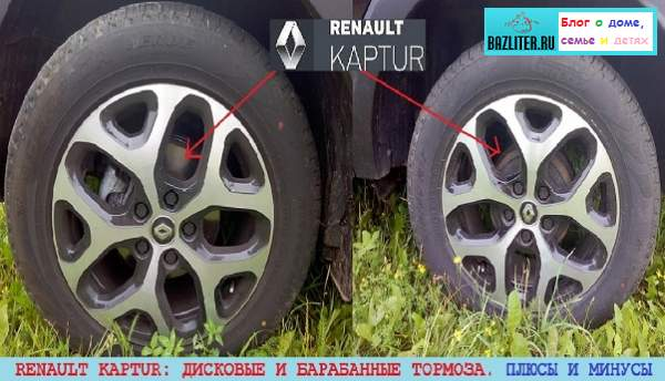 Renault Kaptur - дисковые и барабанные тормоза. Преимущества и недостатки