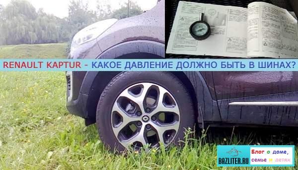 Видео обзор: какое давление должно быть в шинах Renault Kaptur?