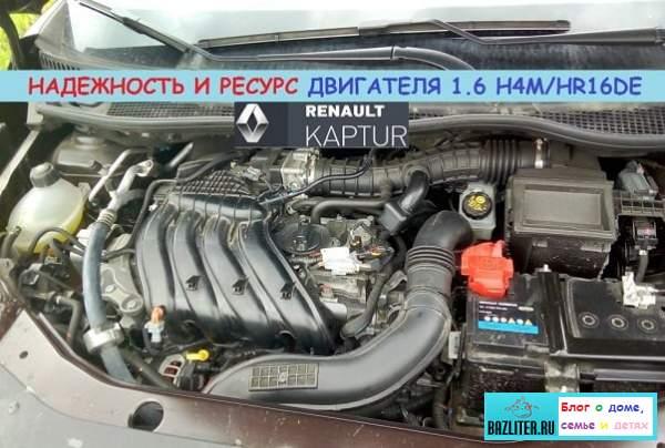 Практичность и ресурс двигателя 1.6 литра (H4M/HR16DE): мнение автовладельца Renault Kaptur