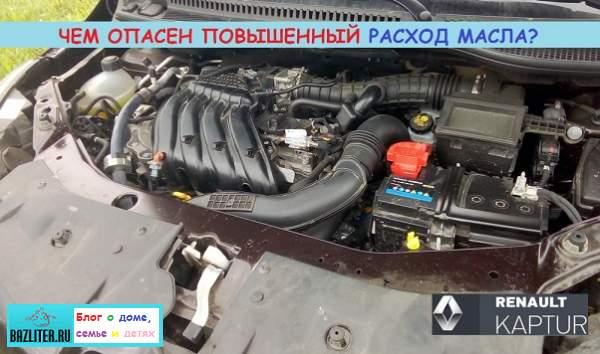 Чем опасен масложор двигателя H4M/HR16DE в Renault Kaptur? Что влияет на расход масла?