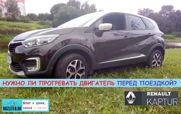 Renault Kaptur - стоит ли прогревать двигатель перед началом поездки?