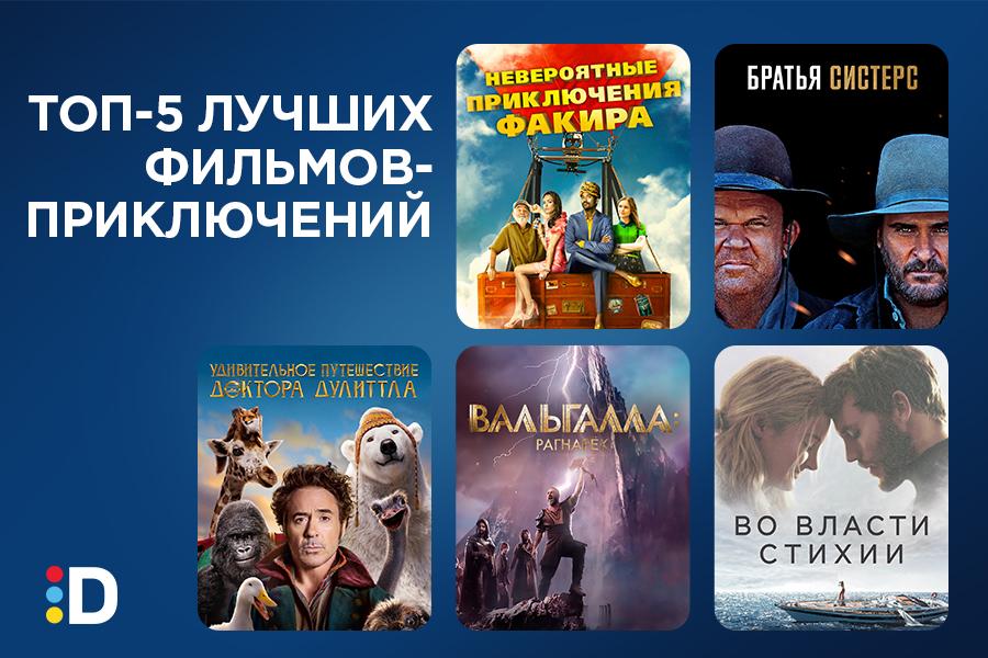 Топ 5 лучших приключенческих фильмов последних лет