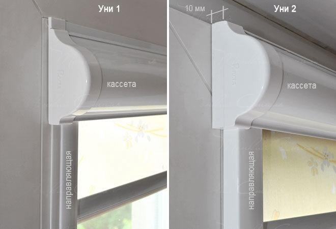 рулонные шторы UNI 1 и UNI 2 система