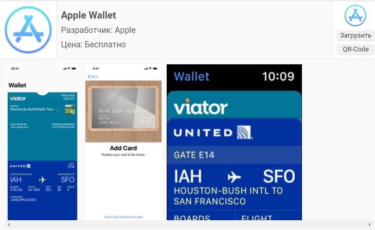 Приложения для скидочных карт Apple Wallet