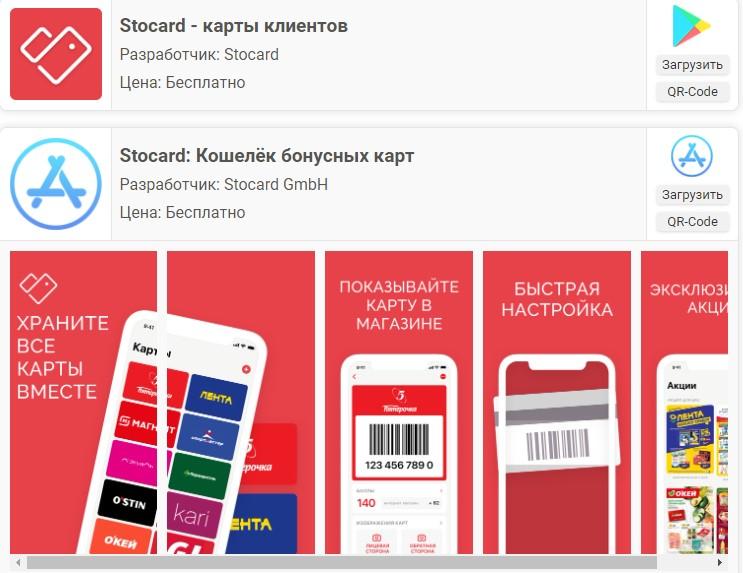 Приложения для скидочных карт Stocard