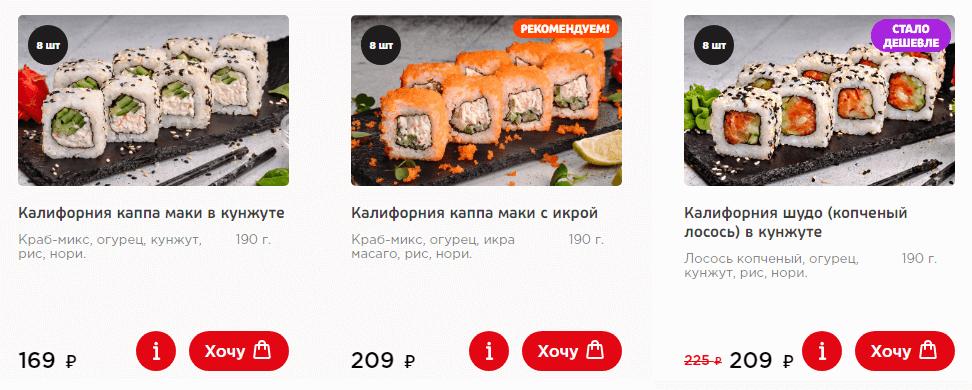 как заказать еду в Суши Мастер